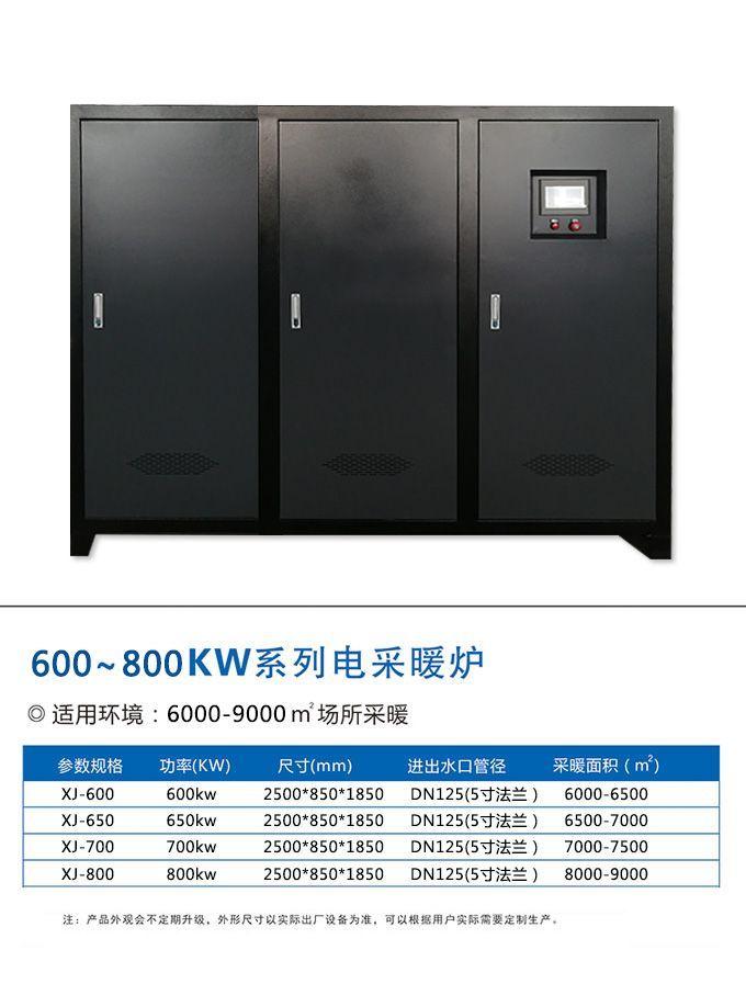 10千瓦电锅炉